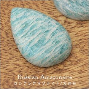 1点もの天然石 ロシアンアマゾナイト