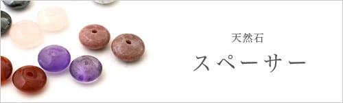 天然石スペーサー