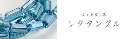 カットガラス レクタングル6.5mm