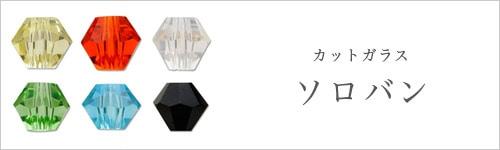 カットガラス ソロバン