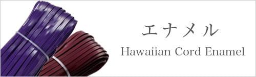 ハワイアンコード エナメル