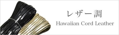 ハワイアンコード レザー調