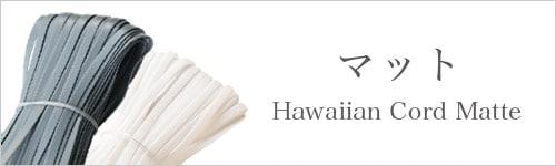 ハワイアンコード マットカラー