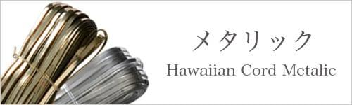 ハワイアンコード メタリックカラー