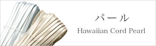 ハワイアンコード パール