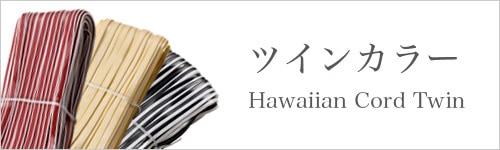 ハワイアンコード ツインカラー