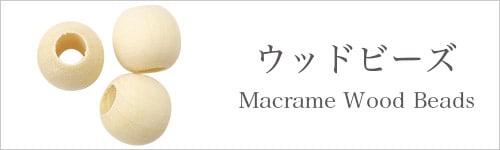 マクラメ用ミラーパーツ