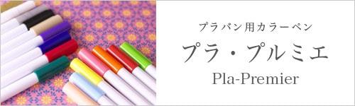 プラバン用カラーペン プラ・プルミエ