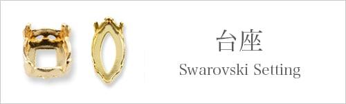 スワロフスキー台座