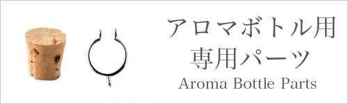 アロマボトル用専用パーツ