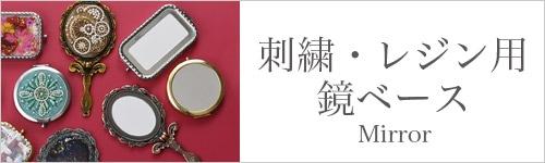刺繍&レジン用鏡ベース