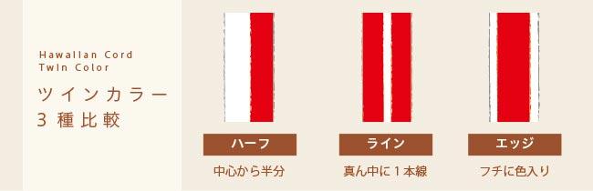 ハワイアンコード ツインカラー3種の比較