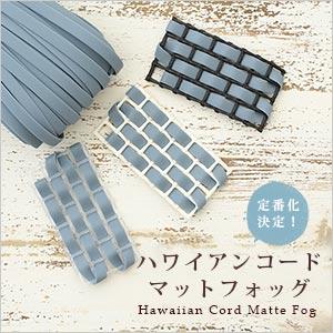 ハワイアンコード人気の限定色「マットフォッグ」が定番化決定!