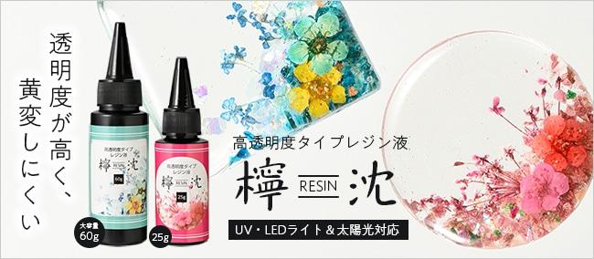 レジン液と関連商品