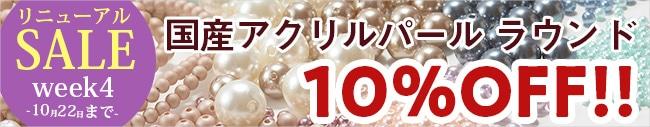 10月22日まで! リニューアル記念特別セールweek4「国産アクリルパール ラウンド」10%OFF!