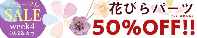 10月15日まで! リニューアル記念特別セールweek3「ハワイアンコード」20%OFF!