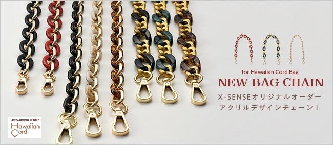 【10/16 NEW】「アクリル製バッグチェーン」forハワイアンコードバッグ 8種発売!