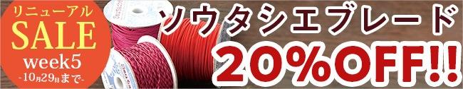 10月29日まで! リニューアル記念特別セールweek5「ソウタシエブレード ラウンド」20%OFF!