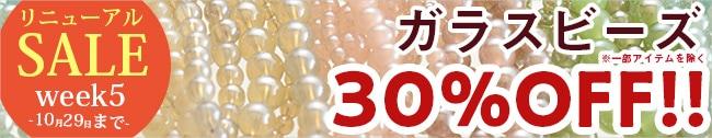 10月29日まで! リニューアル記念特別セールweek5「ガラスビーズ」30%OFF!
