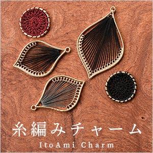 糸編みチャーム