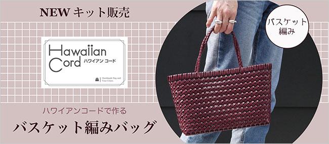 メタルフレームに手編み!スタイリッシュに使いたい「糸編みチャーム」入荷!