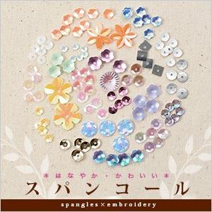 【12/4 NEW】はなやか・かわいい「スパンコール」45種発売!