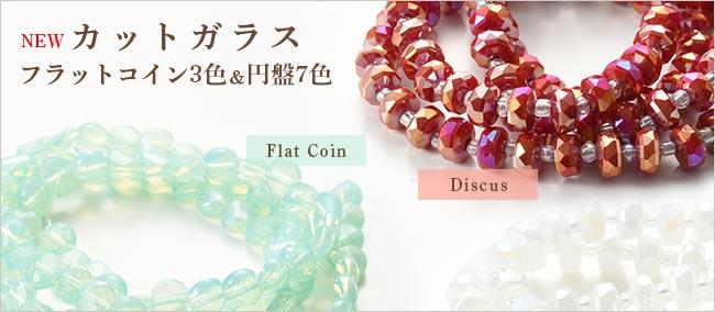 新作カットガラス入荷!春色の「フラットコイン」&オーロラが綺麗な「円盤」7色!