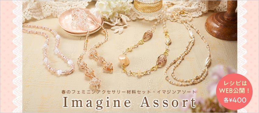 春のフェミニンアクセサリー♪ 「イマジンアソート」4種がどれでも税抜¥400