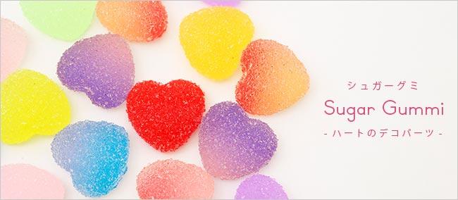 まるで本物のお菓子みたい! デコパーツ「シュガーグミ ハート」全13色&お得なアソート新発売♪
