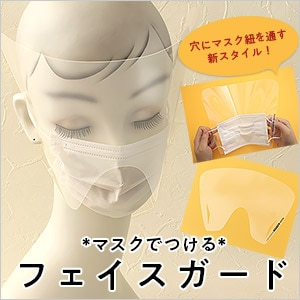マスクでつけるフェイスガード