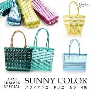 ハワイアンコード2020夏 「サニーカラー」4色