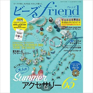ビーズfriend vol.67(2020年夏号)入荷!