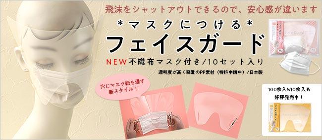 「マスクにつけるフェイスガード」に不織布マスク付きが登場!