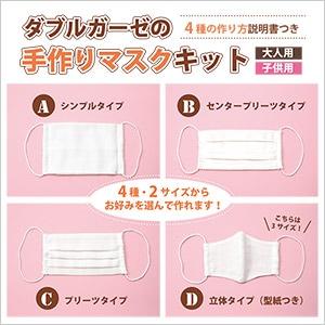 「ダブルガーゼの手作りマスクキット」4種×2サイズのレシピとマスク2枚分の材料をセット