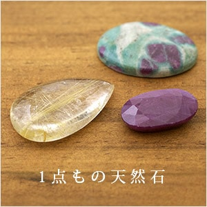 1点もの天然石