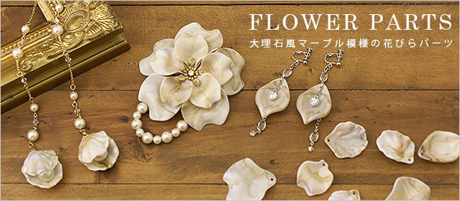 アクリル製花びらパーツ