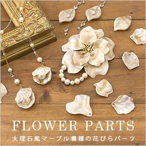 大理石風マーブルの 花びらパーツ4種