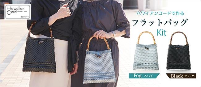シンプルシルエット×5つの美しい通し方模様のおしゃれなバッグ♪ 『ハワイアンコードで作るフラットバッグキット』