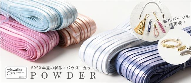 ハワイアンコード夏の新色第2弾「パウダーカラー」シリーズ &関連金具を一挙発売!