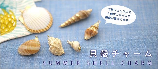 貝殻がジュエリーに!?夏のおしゃれパーツ「貝殻チャーム」入荷!