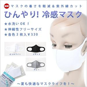 ひんやり!「冷感マスク」水洗いOK!3枚入り¥330
