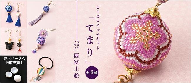 宝石のように鮮やかな手仕事♪西 富士絵先生デザイン 「てまり」ステッチキット6種&芯パーツ