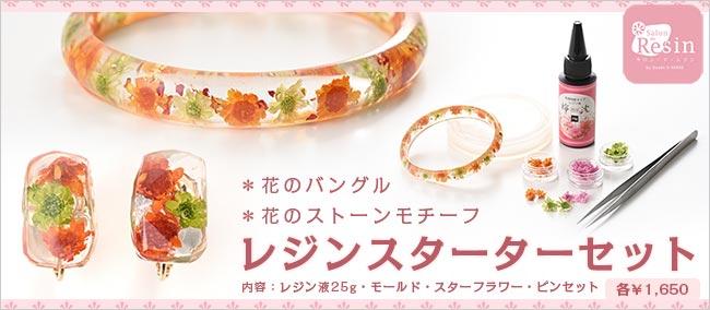 『Salon de Resin』お花アイテムが作れるレジンスターターセット2種