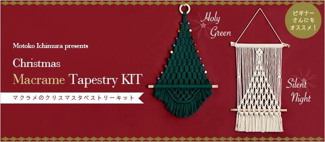 マクラメタペストリーKIT第2弾は「クリスマスツリー」! ツリーの代わりに飾って、クリスマス気分を盛り上げて