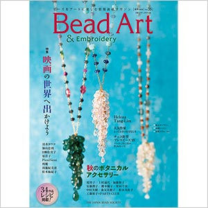 【10/10発売】Bead Art vol.35 秋号2020