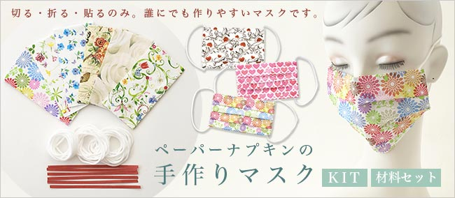 縫わずに作れる「紙」マスク 「ペーパーナプキンの手作りマスク」 キット&材料セット新柄発売!