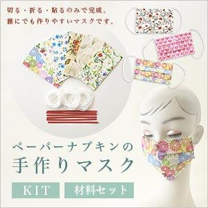 ペーパーナプキン手作りマスク キット&材料セット