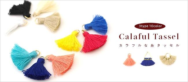 カラフルな糸タッセル3タイプ各10色発売!
