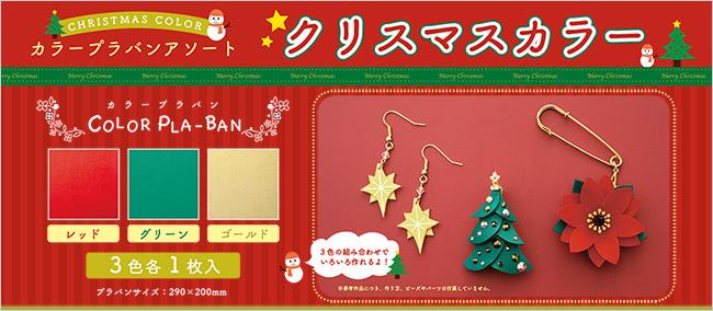 カラープラバンアソート「クリスマスカラー」 型紙付きレシピも同時公開!