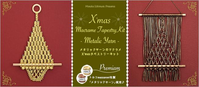 マクラメXmasタペストリーキットに 「メタリックヤーン」で作るプレミアム版が登場!